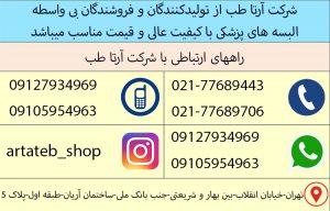 اطلاعات آرتا طب